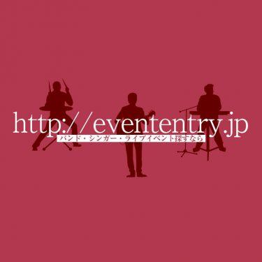 募集終了:8/22(木) アコースティック系 イベント 巣鴨獅子王